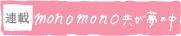 monomono共が夢の中
