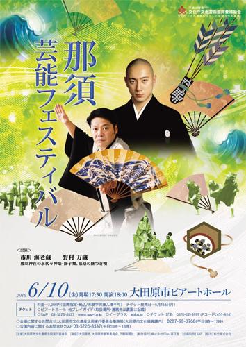 nasu_geinou_festival-1